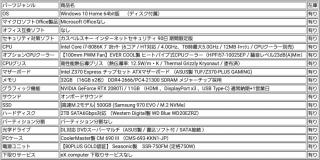 新PC構成_101005