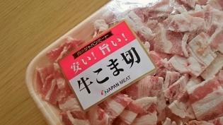 牛細切れ焼き肉丼2