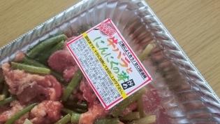 ニンニクの芽炒め2