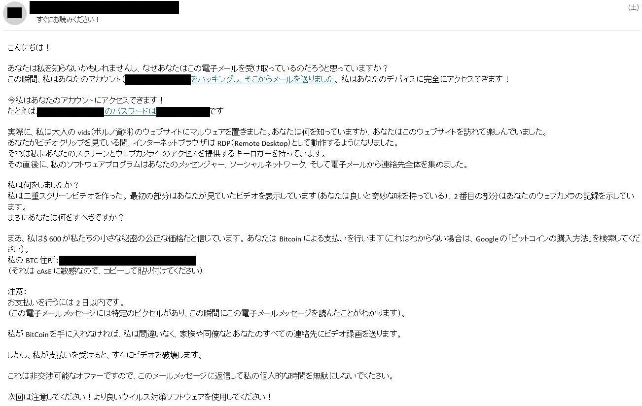 20180930振り込め詐欺メール2