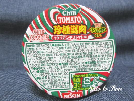 IMG_7806_20180818_カップヌードル イタリアンチリトマト味