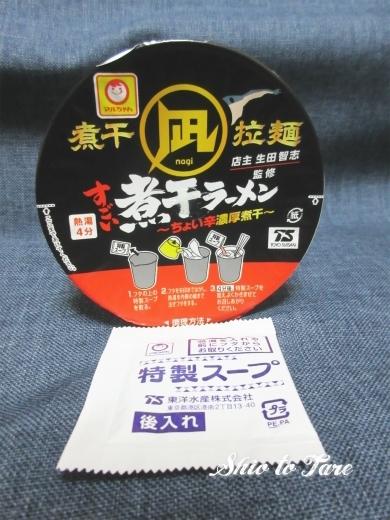 IMG_7935_20180909_煮干拉麺 凪 すごい煮干ラーメン