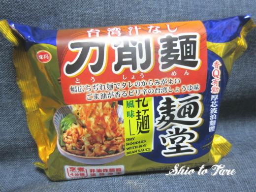 IMG_7952_20180916_01_真麺堂 台湾汁なし刀削麺