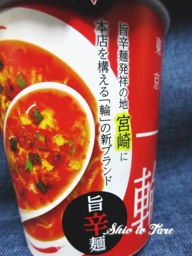 IMG_7979_20180922_サッポロ一番 東京 一輪 旨辛麺