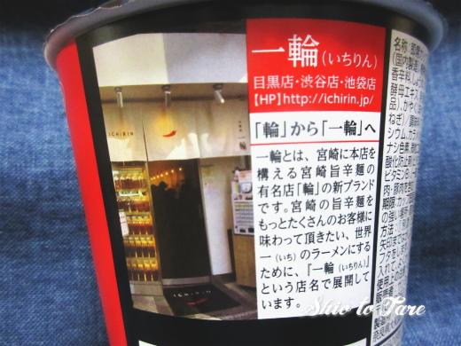 IMG_7980_20180922_サッポロ一番 東京 一輪 旨辛麺