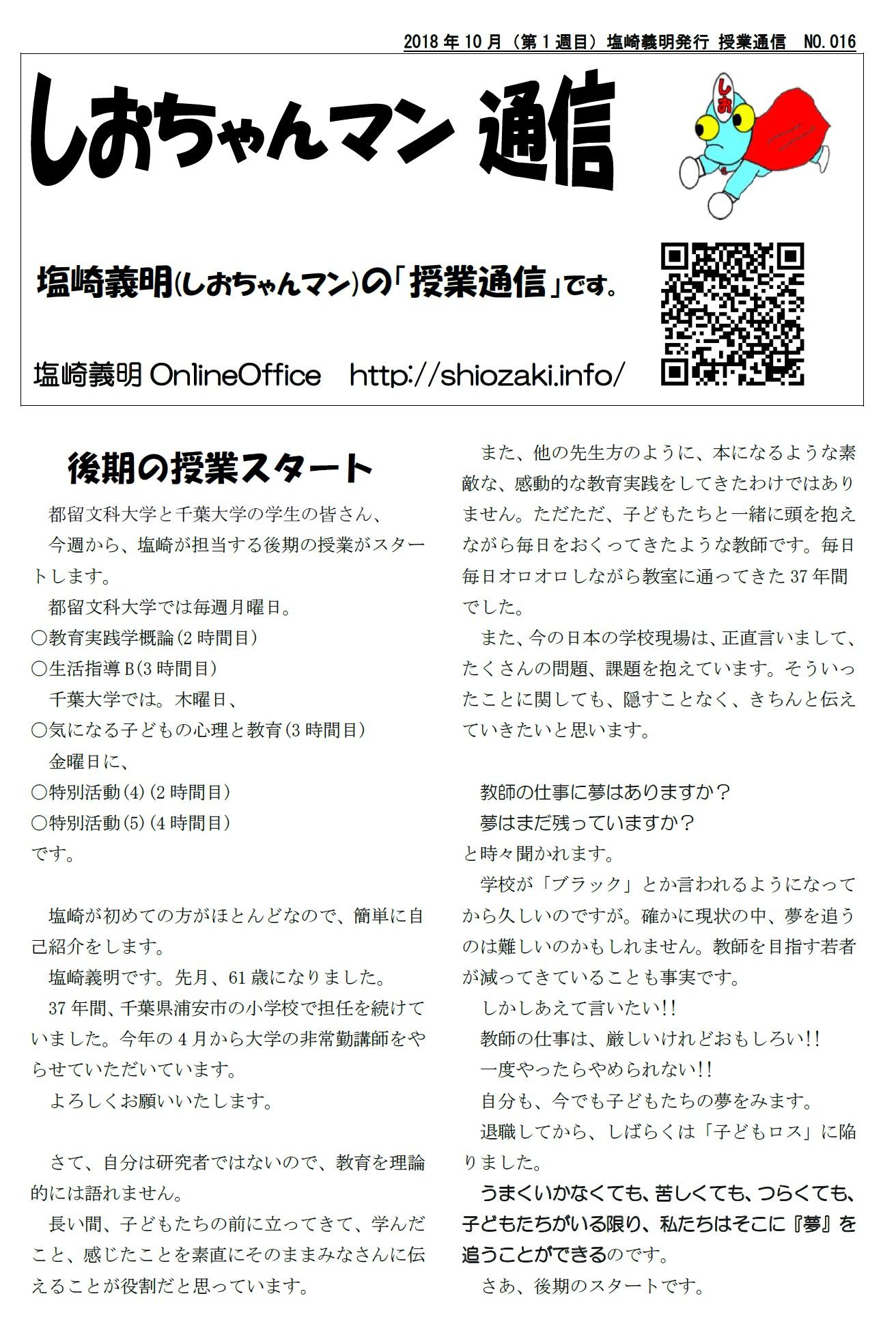 shio_16.jpg