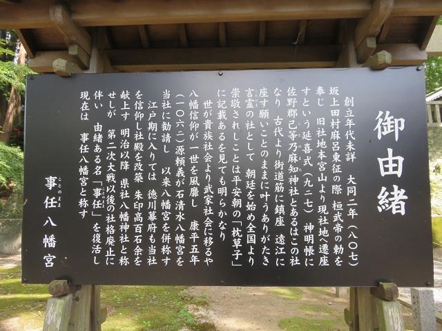 IMG_6271 事任八幡宮
