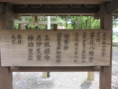IMG_6306 事任八幡宮