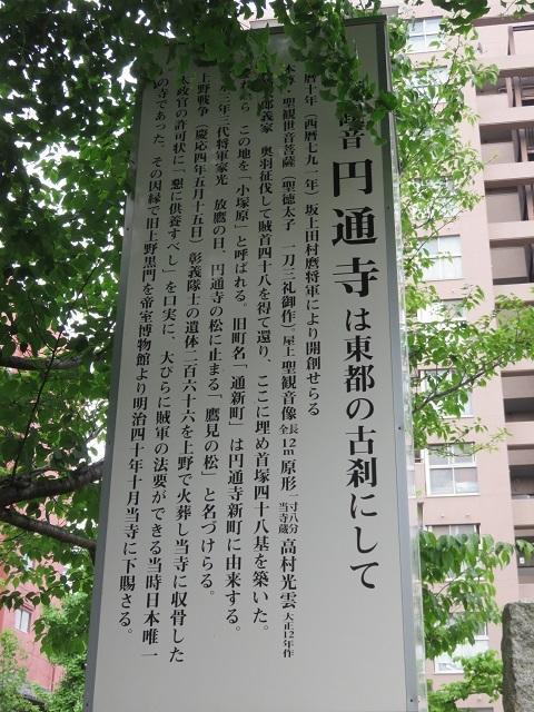 IMG_1145 円通寺