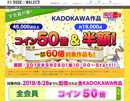 Niconico_Kadokawa_2018_004.png