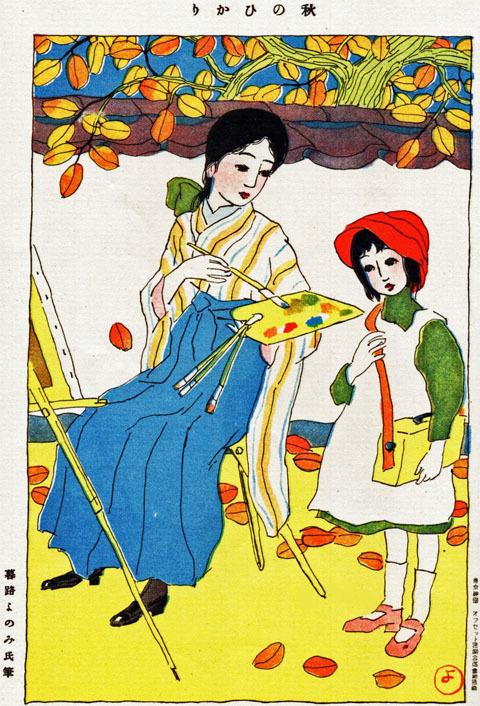 秋のひかり1915oct