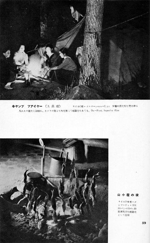 キャンプファイヤー1936jul