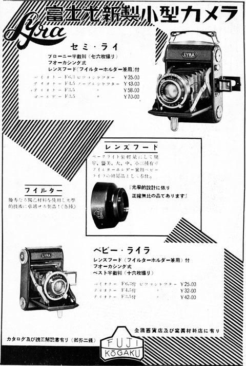 富士光新製小型カメラ1936jul