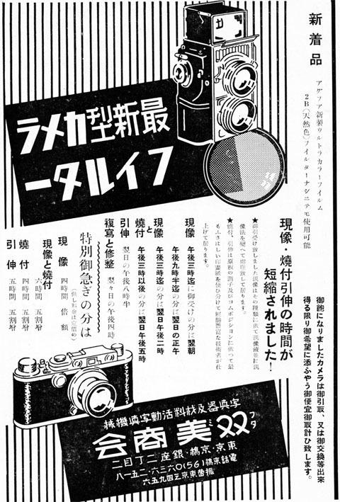 双美商会1936jul