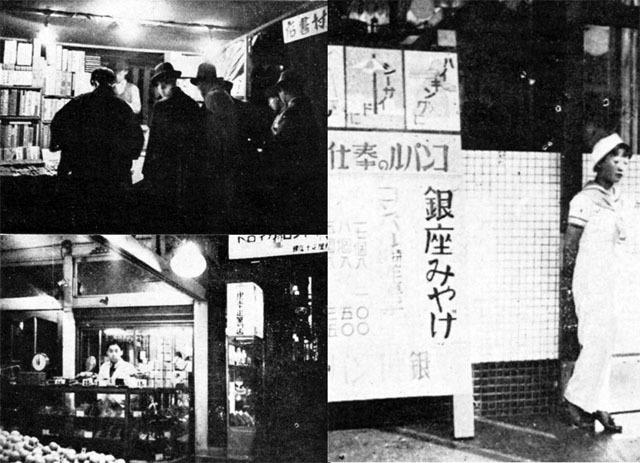 銀座の夜景1936jul