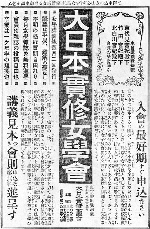 大日本実修女学会1915oct