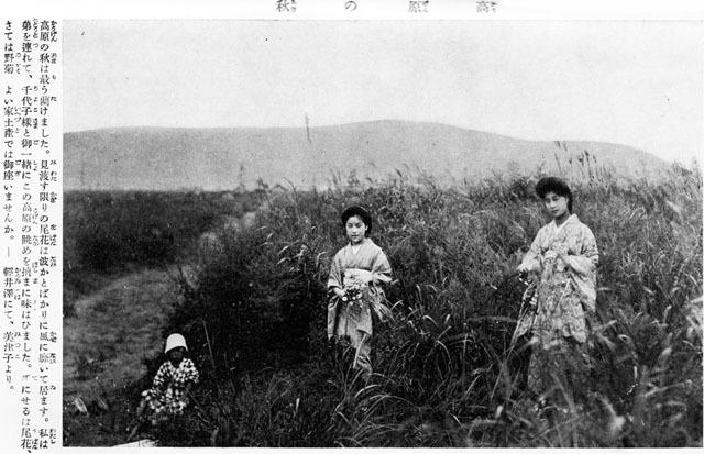 高原の秋1915oct