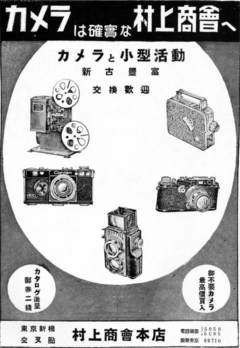 村上商会1936jul