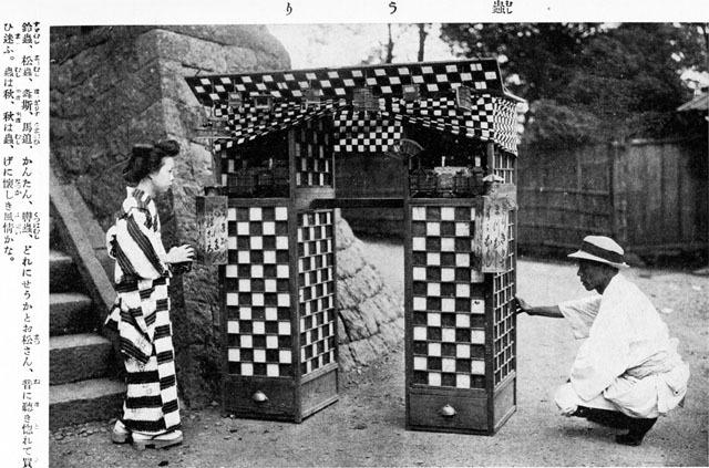 虫売り1915oct