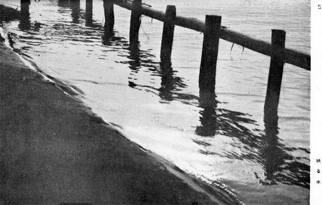 映る水1936jul