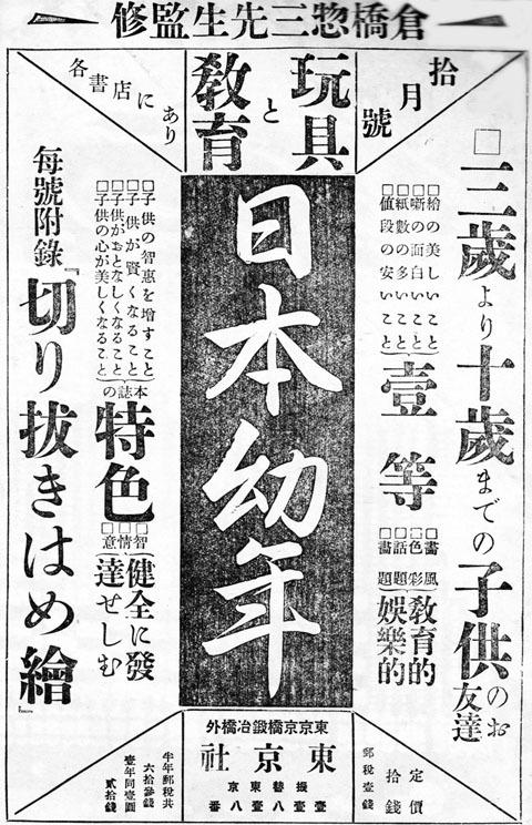 日本幼年1915oct