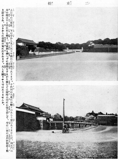 二重橋1915oct