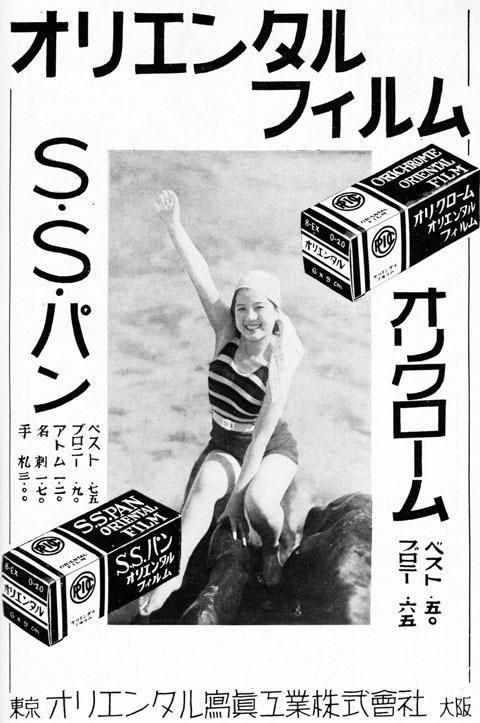 オリエンタルフィルム1936jul