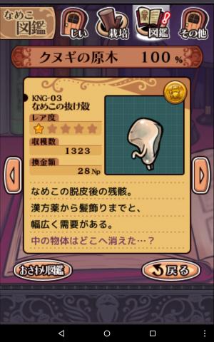 なめこ栽培_KNG-03