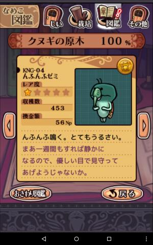 なめこ栽培_KNG-04