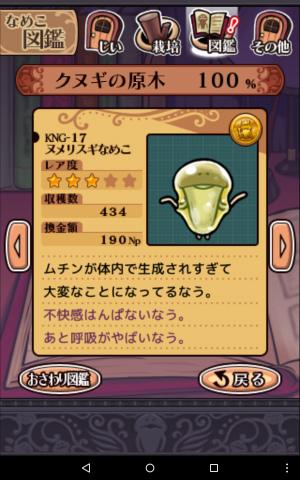 なめこ栽培_KNG-17