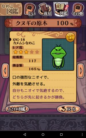 なめこ栽培_KNG-18