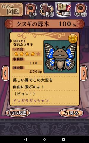 なめこ栽培_KNG-21