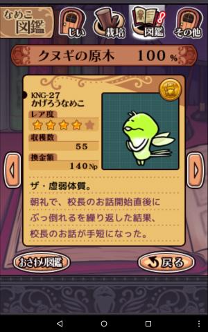 なめこ栽培_KNG-27