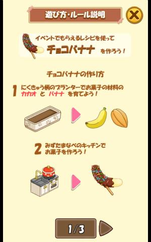 チョコバナナで大感謝祭001