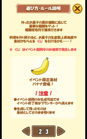チョコバナナで大感謝祭002