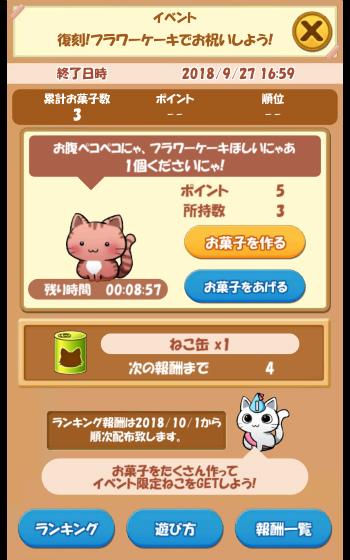 001_CAT ROOM 復刻1周年記念イベント20180920_185248