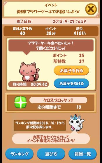 006_CAT ROOM 復刻1周年記念イベント20180920_221435