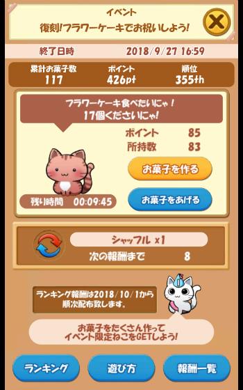 018_CAT ROOM 復刻1周年記念イベント20180921_114646