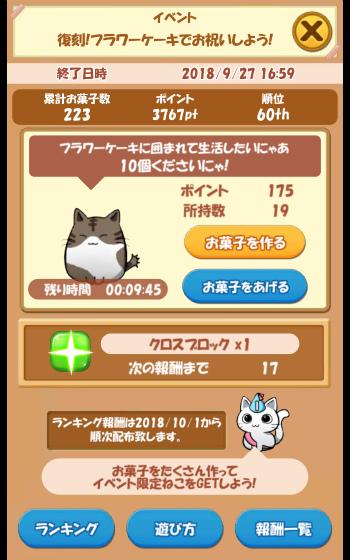 033_CAT ROOM 復刻1周年記念イベント20180922_093159
