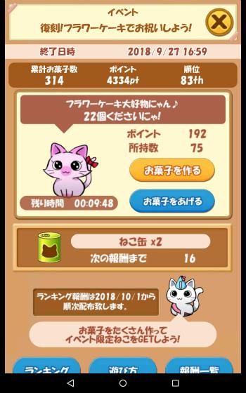 047_CAT ROOM 復刻1周年記念イベント20180922_202234