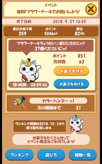 053_CAT ROOM 復刻1周年記念イベント20180923_081102