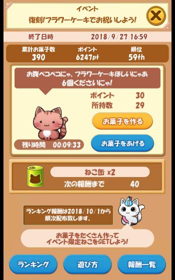 057_CAT ROOM 復刻1周年記念イベント20180923_104004