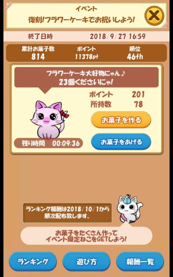 113_CAT ROOM 復刻1周年記念イベント_20180924_165550