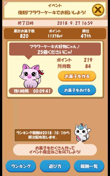 115_CAT ROOM 復刻1周年記念イベント_20180924_165550