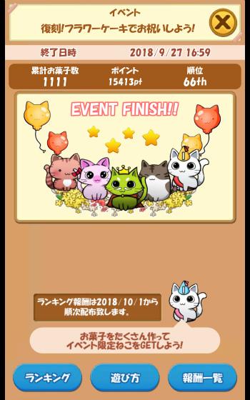157_CAT ROOM 復刻1周年記念イベント_20180924_165550