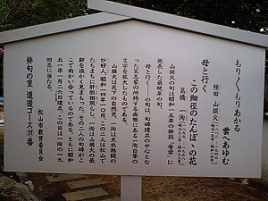 山頭火句碑説明