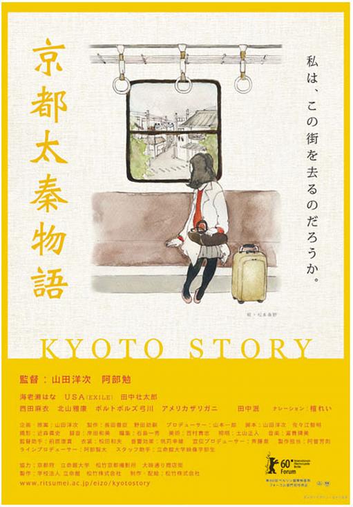 kyoto_Uzumasa_story.png