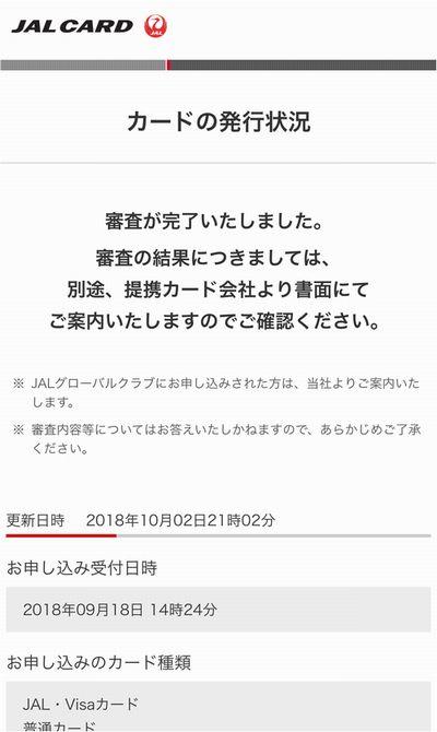 JALVISA審査結果.JPG