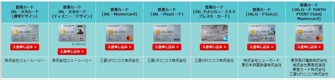 JAL普通カード一覧.jpg