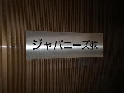 室名プレート